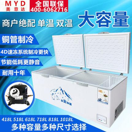 厂家直销美意达1088单双温冷冻柜
