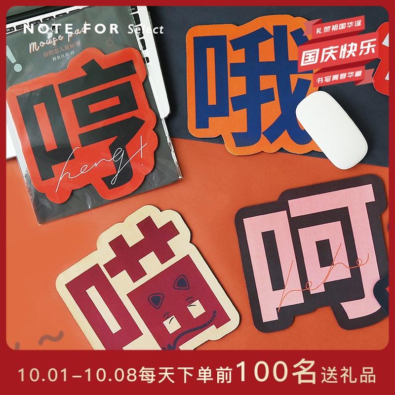 10月19日最新优惠信的恋人 异形鼠标垫释放自我系列趣味文字丰富撞色创意办公学生