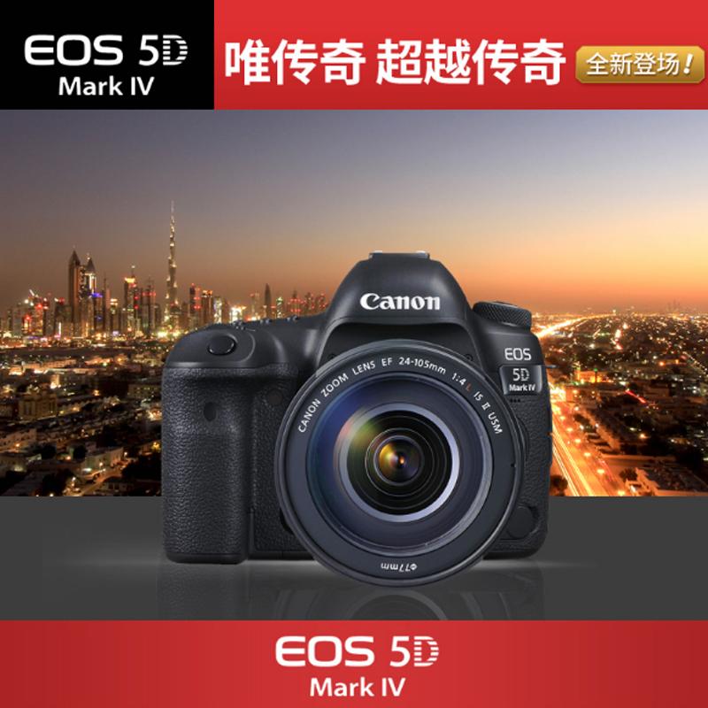 5d4单机Canon/佳能 EOS 5D Mark IV单反照相机高清数码旅游专业
