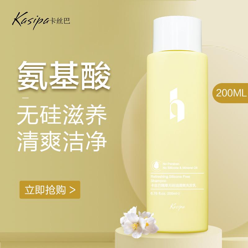 卡丝巴氨基酸洗发水去头屑清爽控油轻盈蓬松不打结香氛头皮洗发乳