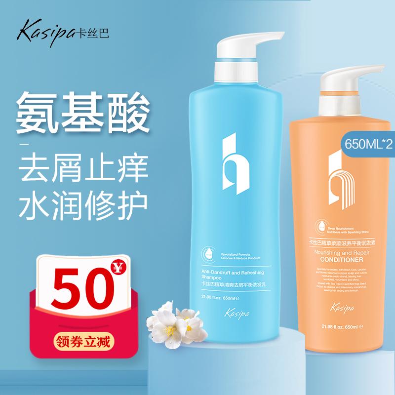 卡丝巴氨基酸去屑洗发水柔顺滋养护发素套装男女长效净屑控油止痒