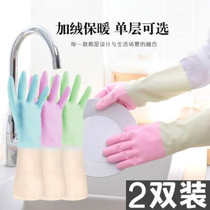 洗碗手套女厨房加厚橡胶乳胶刷碗洗衣服防水塑胶胶皮家务耐用加绒