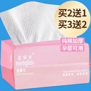 蒙丽丝洗脸巾男女纯棉一次性洁面巾化卸妆棉柔巾擦脸纸专用抽取式