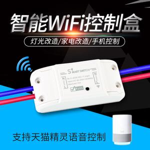 天猫精灵语音控制遥控开关手机远程wifi定时家用智能家居通断器