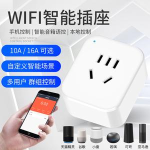 天猫精灵语音控制16A插座手机wifi无线远程定时遥控开关智能家居