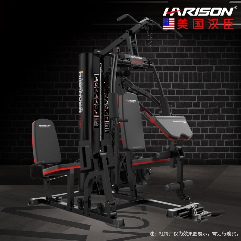 American Hanson Harrison comprehensive trainer five person stand strength machine household multifunctional fitness equipment 1052