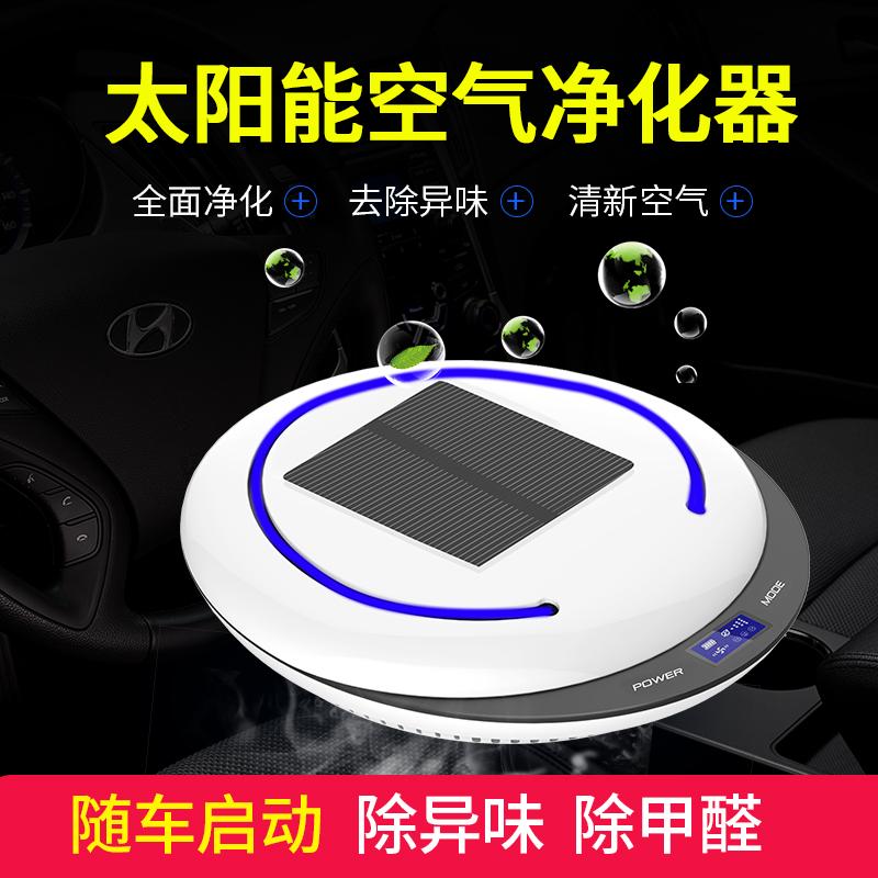 太阳能车载空气净化器香薰消除甲醛PM2.5异味烟味汽车用负离子
