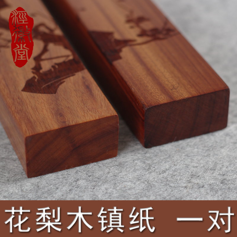 【Jing эмблема зал 】 палисандр город дерево дерево город правитель культура дом статьи кисть каллиграфия живопись пресс бумага город резьба