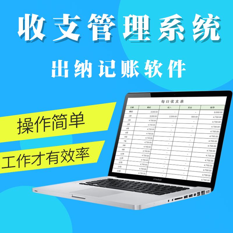 Бухгалтерское программное обеспечение кассира Буклет учета наличных денежных средств EXCEL один форма отчета