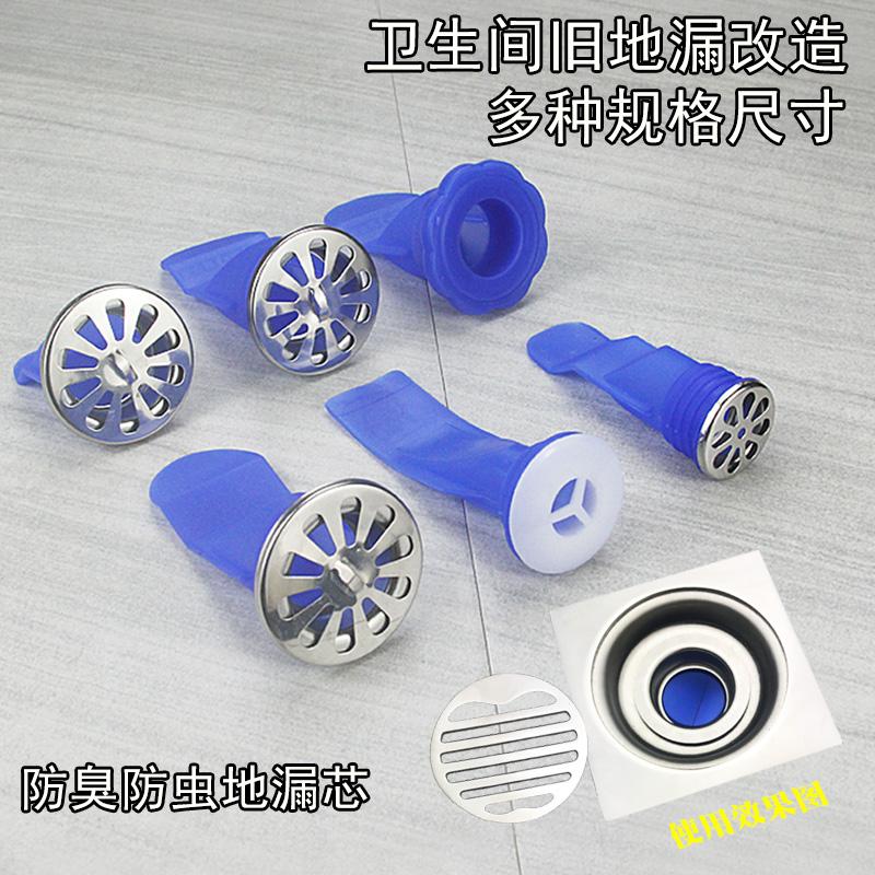下水管防臭卫生间防虫排水地漏芯(用0.98元券)