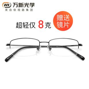 万新近视眼镜男女防蓝光辐射半框纯钛眼镜架超轻商务镜架TAI6006