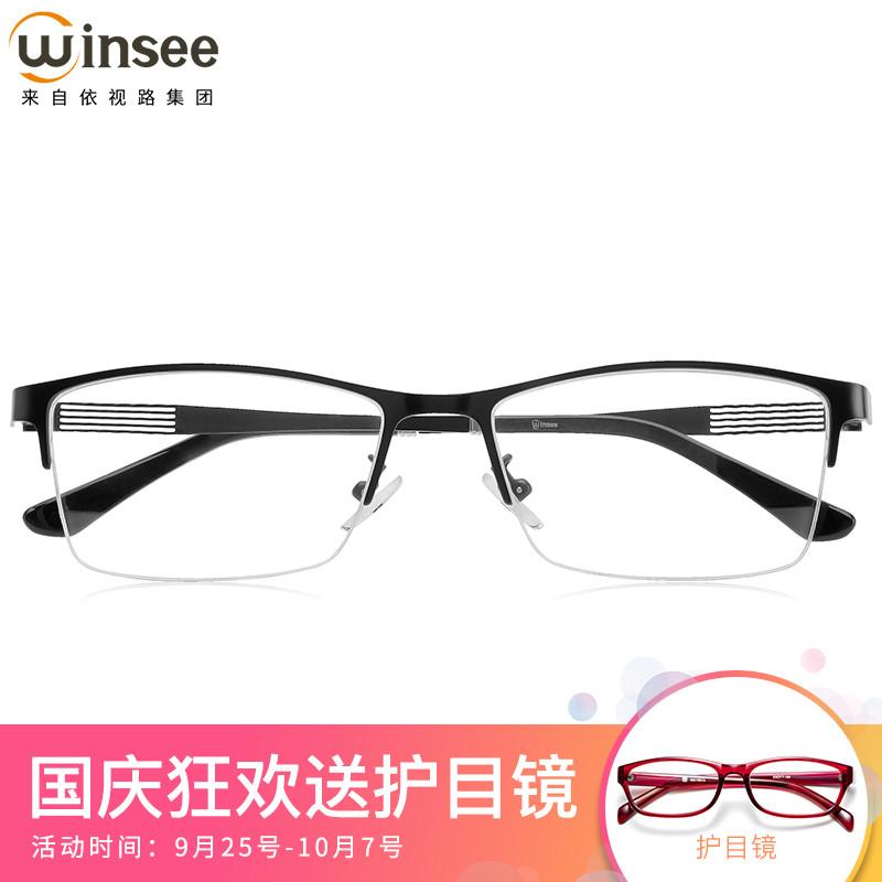 万新商务镜框男士近视复古经典金属半框眼镜休闲两用眼镜框F1553