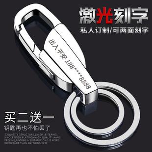 创意汽车钥匙扣男士腰挂不锈钢钥匙圈挂件钥匙链定制刻字LOGO礼物图片