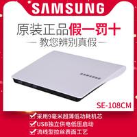 三星外置USB光驅DVDCD刻錄機SE-108CM筆電臺式電腦一體機蘋果通用