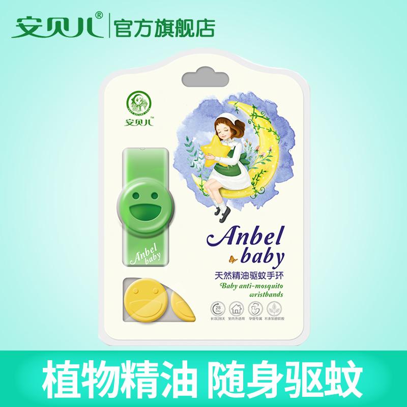 安贝儿儿童驱蚊手环宝宝卡通户外防蚊手环孕妇手带防水