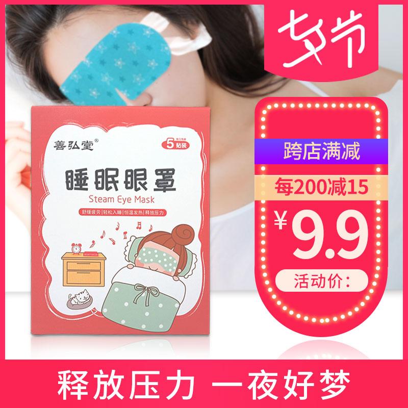 善弘堂睡眠眼罩蒸汽热敷加热发热个性男女学生护眼缓解疲劳黑眼圈券后38.00元