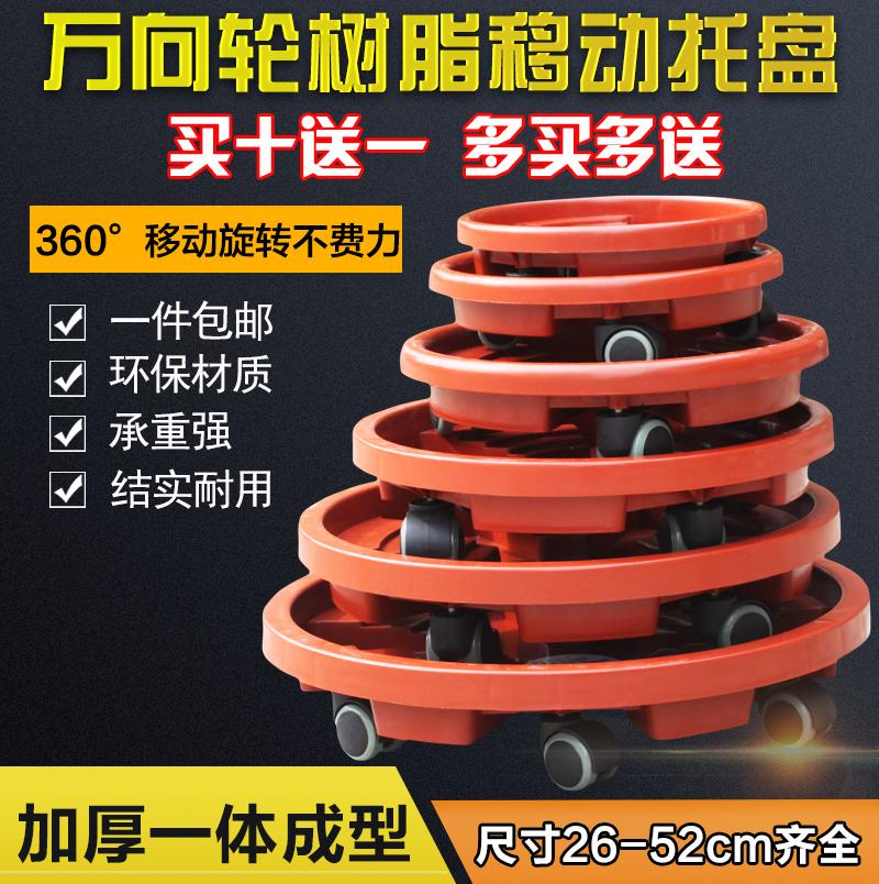 Сгущаться мобильный лоток лицевая панель подушка база группа колесного лоток цветочный горшок нижний бассейн уход колесо круглый шасси p18