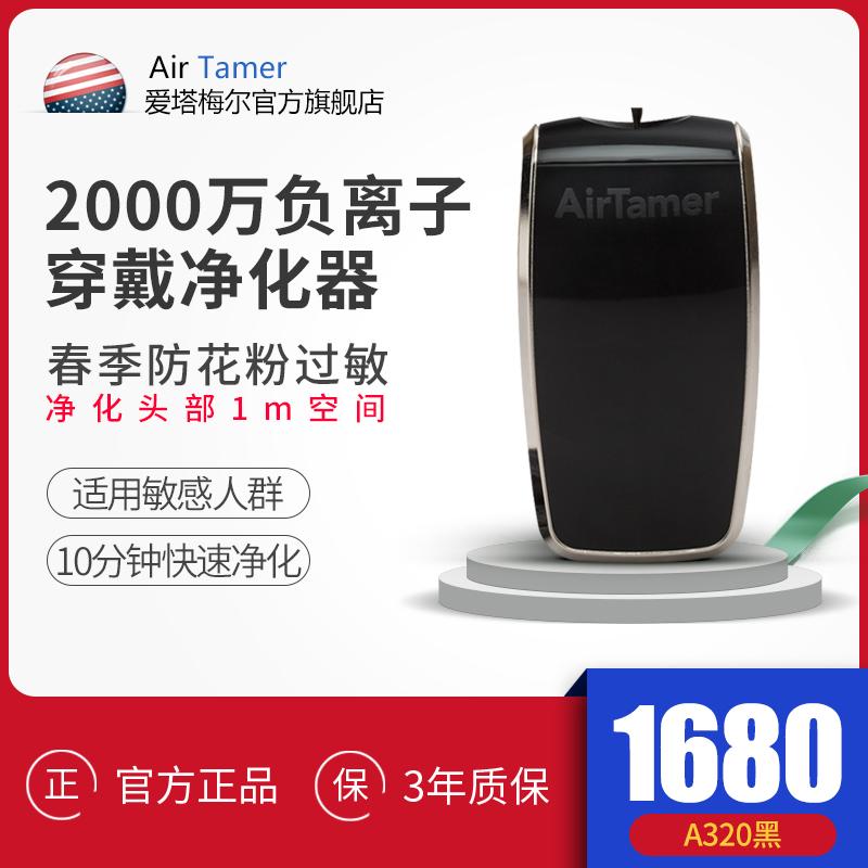 [爱塔梅尔旗舰店空气净化,氧吧]美国爱塔梅尔AirTamer便携式净月销量5件仅售1680元