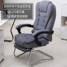 可躺弓形电脑椅家用办公椅布艺老板椅午休按摩椅美容椅子特价包邮