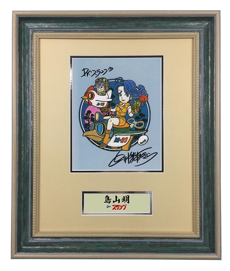 鸟山明 亲笔签名照片 IQ博士 阿拉蕾 山吹绿子 含证书 裱框