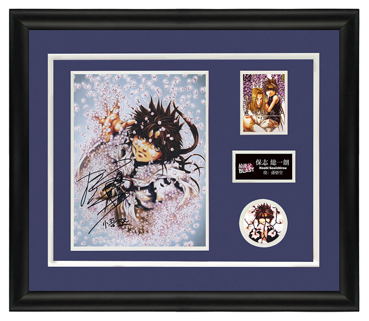 Baozhizongyilangs most travel notes Wukong dubbing sound excellent Autographed Photo Framed with SA certificate