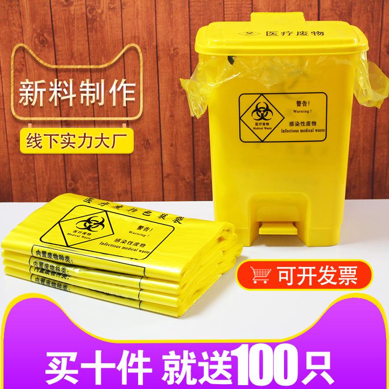 习洁加厚黄色医疗废物袋垃圾袋医疗垃圾袋医院诊所用黄色垃圾袋