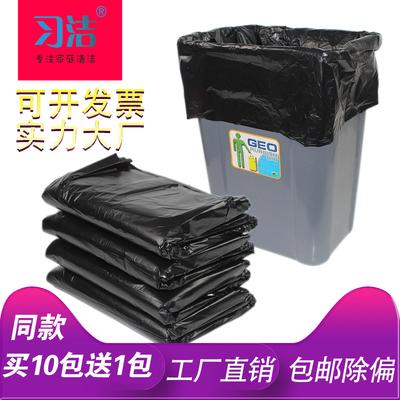 习洁大垃圾袋加厚中大号批发包邮物业环卫酒店宾馆家用黑色塑料袋