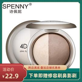 Spenny/詩佩妮高光陰影組合雙色遮瑕修容粉 瘦臉鼻影暗影提亮粉餅圖片