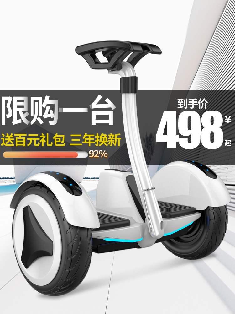 限4000张券左拉带扶杆电动自平衡车双轮成年学生10寸儿童8-12两轮智能代步车