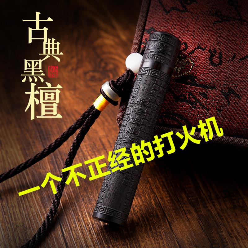 古典黑檀木電子點煙器