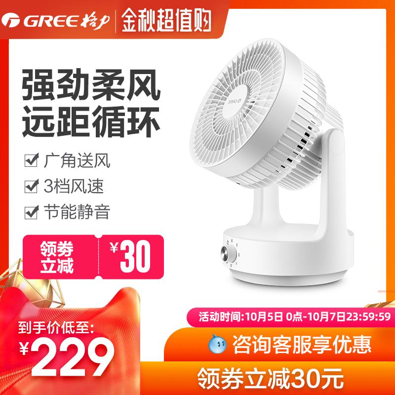 格力电风扇家用台式空气循环扇涡轮对流扇静音机械式FST-15X61g311-30新券
