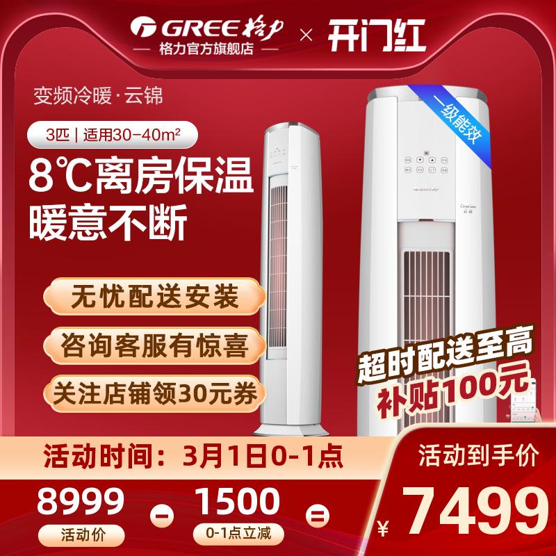 Gree/格力 KFR-72LW 3匹智能变频一级能效柜式空调客厅家用云锦
