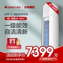 家用客厅智能冷暖落地柜式官方匹新能效变频立式空调柜机2p大TCL