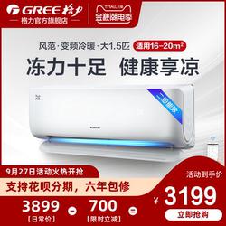 Gree/格力 KFR-35GW 大1.5匹智能变频冷暖二级空调壁挂式家用挂机