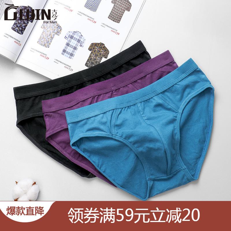 【古今】男士青年纯棉运动三角内裤3条