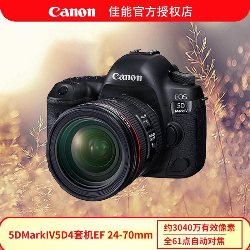 Canon/佳能EOS 5DMarkIV5D4套机EF 24-70mmf/4LISU准专业数码单反