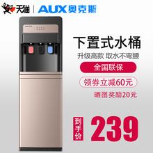 奥克斯饮水机下置水桶立式家用全自动智能制冷制热小型宿舍新款