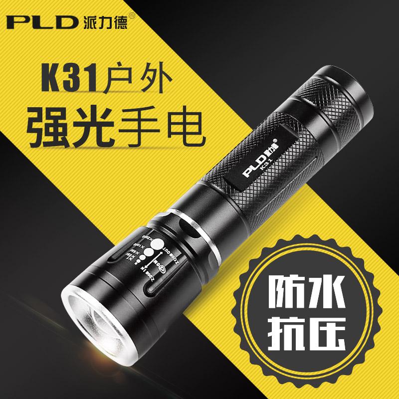 派力德强光手电筒充电家用迷你可充电远射超亮户外照明多功能手电