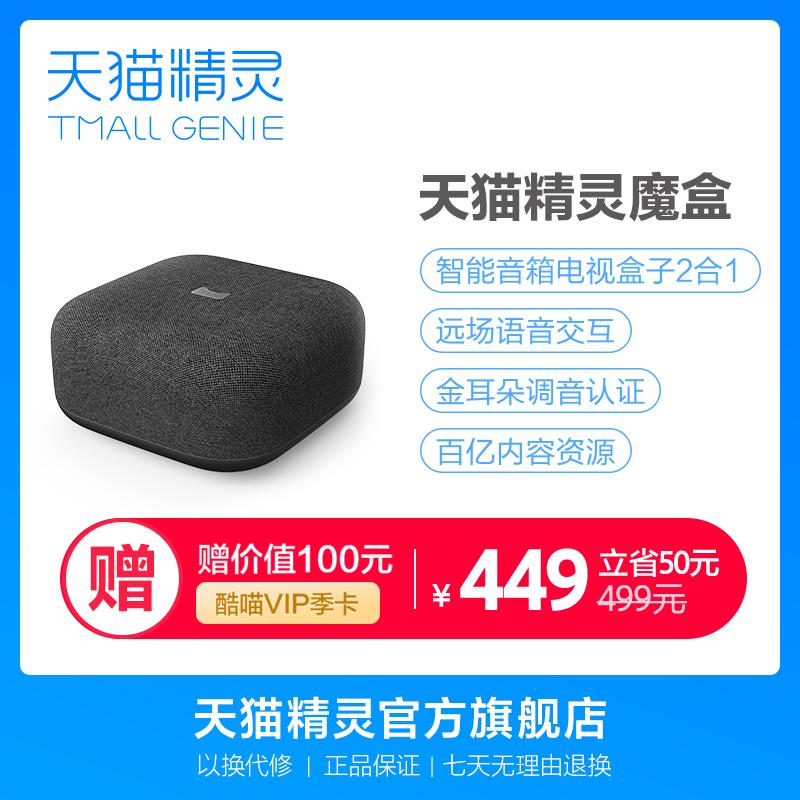 魔盒电视盒子智能音箱网络高清播放器天猫精灵元50领券省