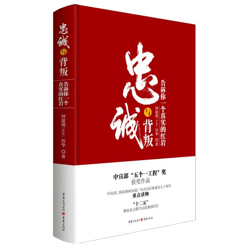 Loyalty and betrayal tell you a true Hongyan Xinhua Bookstore genuine hardcover he Jianming ideals and beliefs recommend 100 kinds of good books he Jianming