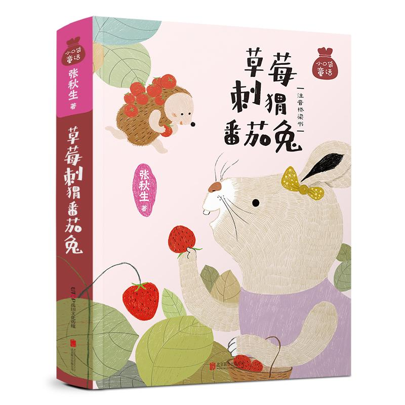 Little pocket fairy tale: Zhang Qiushengs special collection strawberry hedgehog tomato rabbit