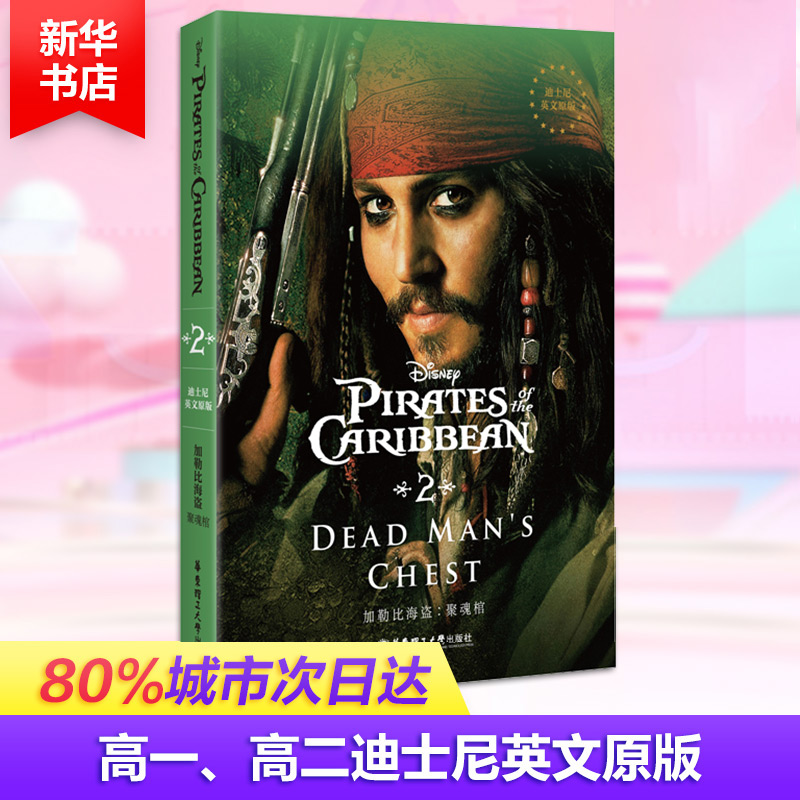 Pirates of the Caribbean 2. Works written by Disneyland Inc. foreign languages - English reading materials: culture and education, East China University of science and Technology Press, Liaohai