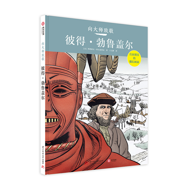 Written by Peter Bruegel [France] Francois cortejani, translated by Wang Wenjing, foreign humorous cartoon literature, Huazhong University of science and Technology Press, Liaohai