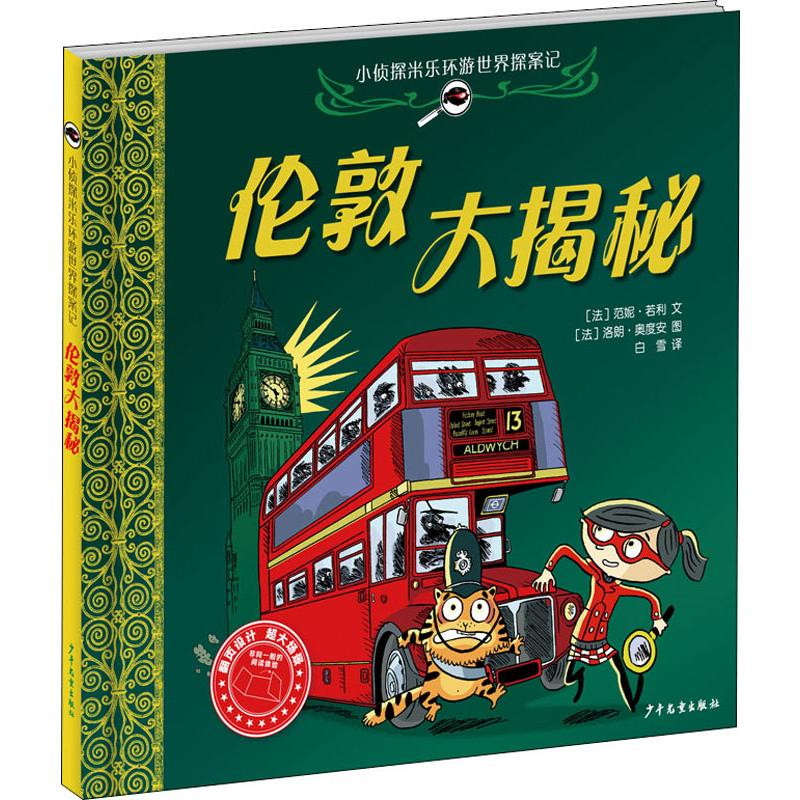 London unveiling (France) by Fanny jolly translated by Bai Xue (France) Laurent audouans fairy tales children and childrens Publishing House Liaohai