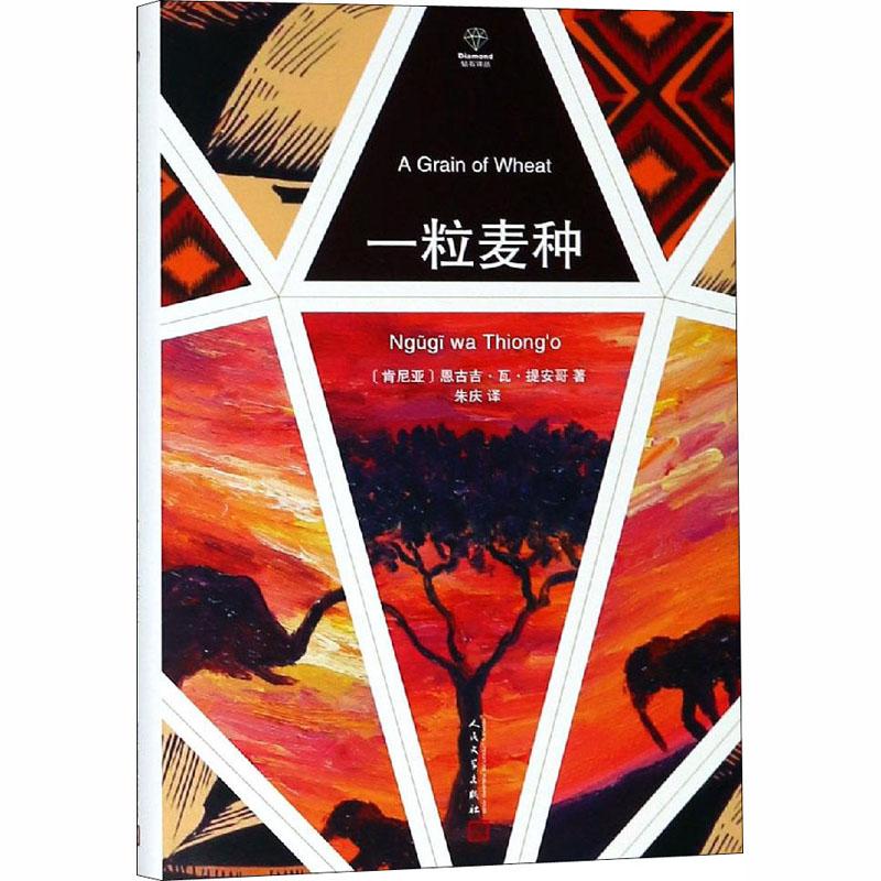 A grain of wheat (Kenya) Ngugi wa tiango translated by Zhu Qing foreign modern and contemporary literature and literature peoples Literature Publishing House Liaohai