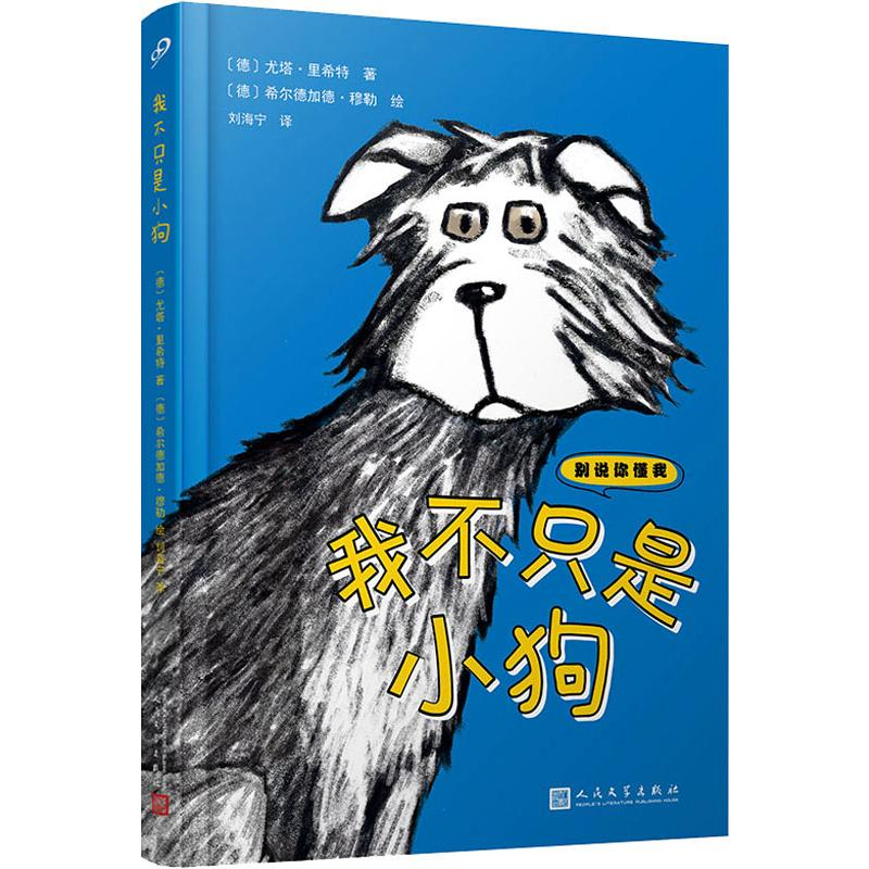 Im not just a little dog (Juda Richter), translated by Liu Haining (Germany), Hildegard Muller, painting childrens Literature