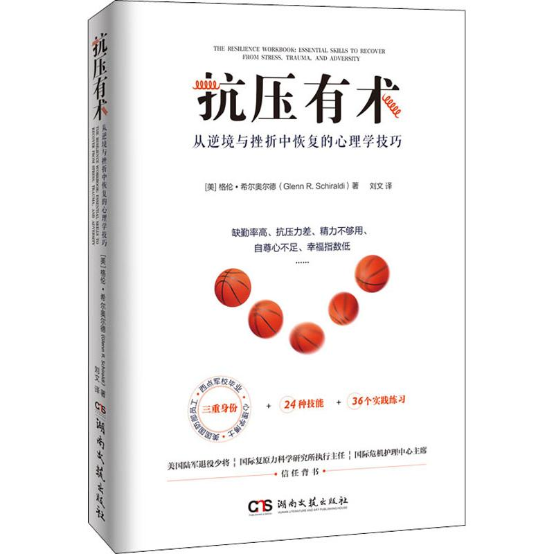 Psychological skills for recovery from adversity and setbacks (by Glenn R. Schiraldi, translated by Liu Wen, psychology and Social Sciences, Hunan Literature and Art Press)