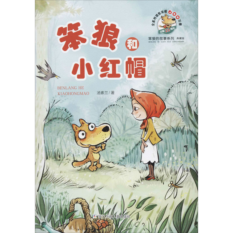 Childrens literature by stupid wolf and Little Red Riding Hood Tang Sulan childrens literature Zhejiang childrens Publishing House Liaohai