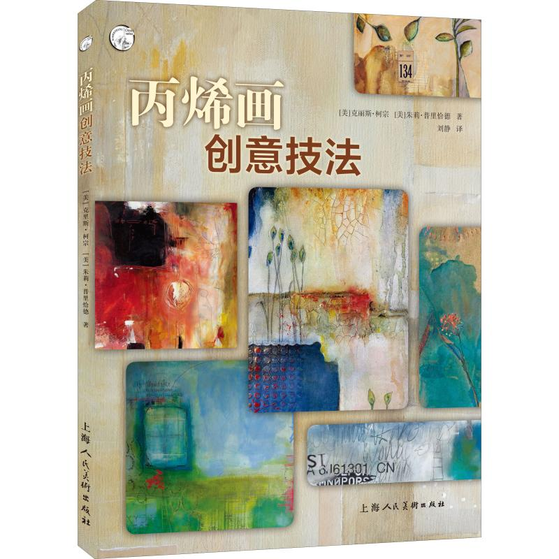 Creative techniques of acrylic painting: Chris cozen, Julie Prichard, translated by Liu Jing