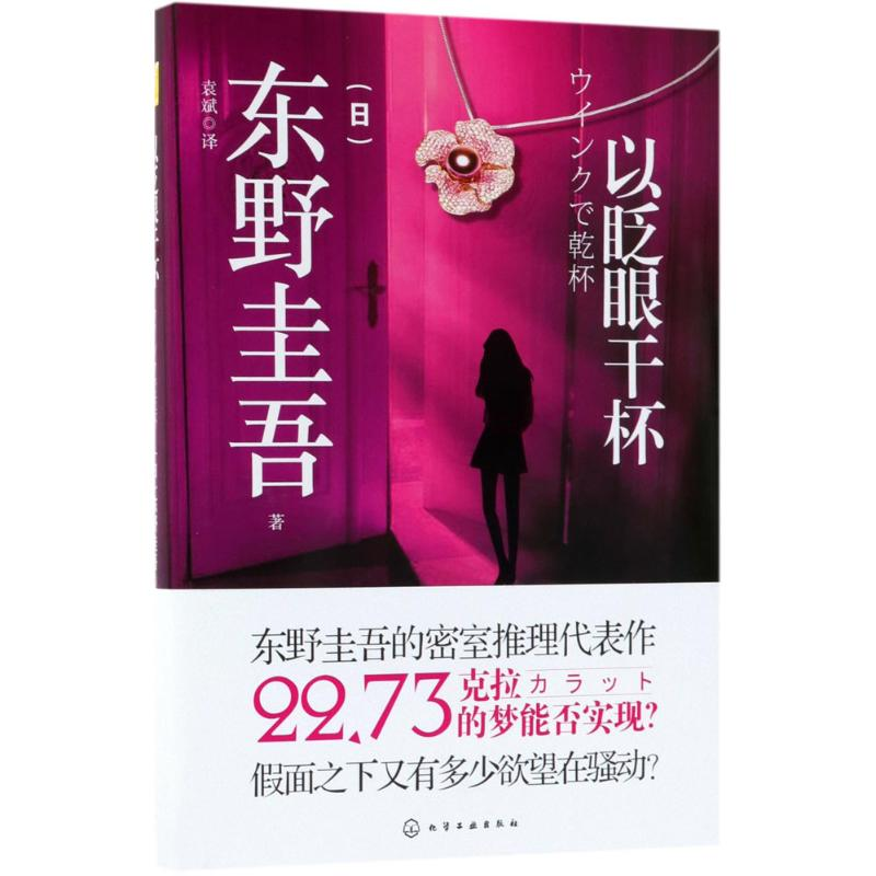 In the blink of an eye (Japan), keigo Toyono, translated by Yuan Bin, foreign science fiction, detective stories, literature, chemical industry press, Liaohai